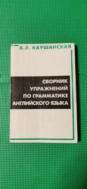 Граматика Сборник упражнений английский каушанская