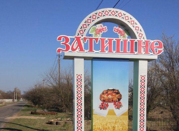 ділянка 20 сот Затишне Ленінівка (Ленинка)