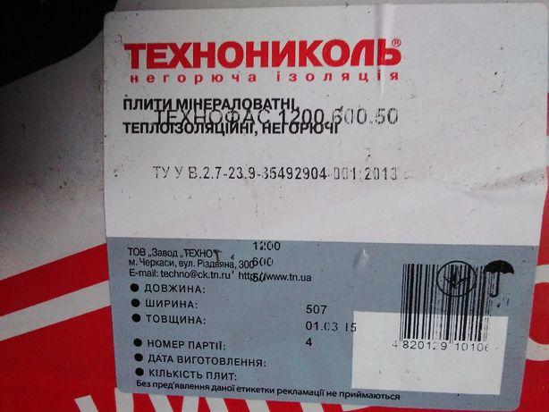 Утеплитель базальтовая вата технониколь ТЕХНОФАС 145 кг/куб.м.