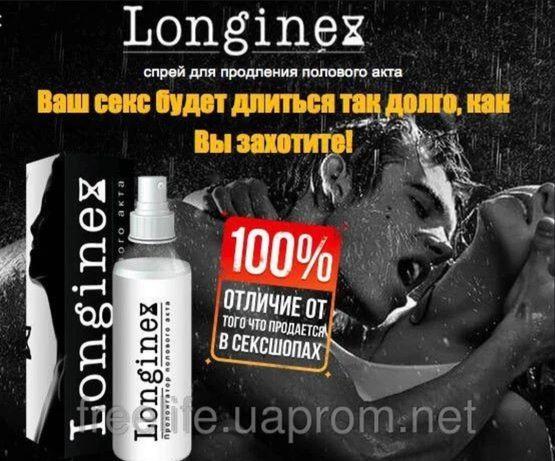 Пролонгатор Longinex