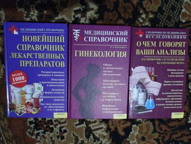 Книги Медичні довідники