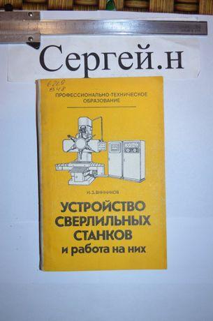 Устройство сверлильных станков и работа на них