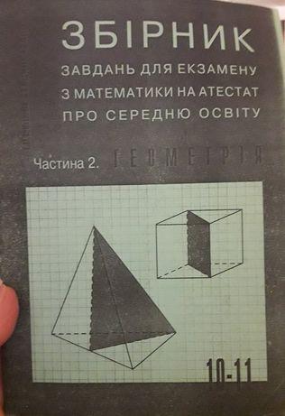 Збірник завдань з математики