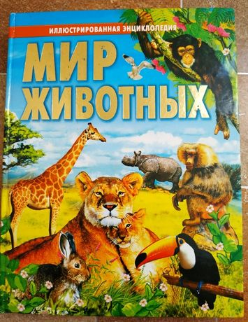 """Продам Иллюстрированную энциклопедию """"Мир животных"""""""