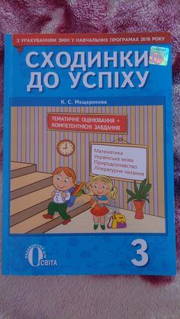Сходинки до успіху 3 кл Освіта