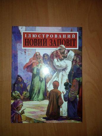 Новая книга Иллюстрированный новый завет новий заповіт