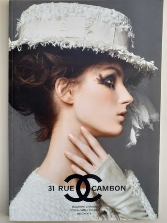 Chanel katalog Rue Cambon 31 dla kolekcjonera unikat