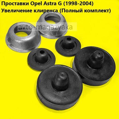 Проставки для увеличения клиренса Opel Astra/Kadett/Omega/Vectra