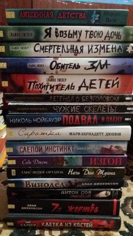 Книги с книжного клуба