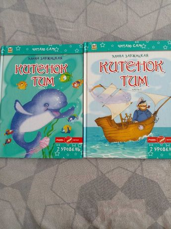 Детские книги, Китенок Тим, часть 1,2
