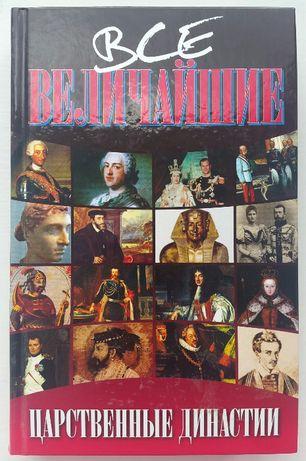"""Книга """"Все величайшие царственные династии"""""""