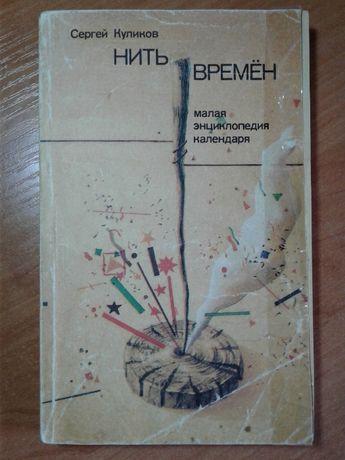 Книга Нить времен. Малая энциклопедия календаря 1991 г.