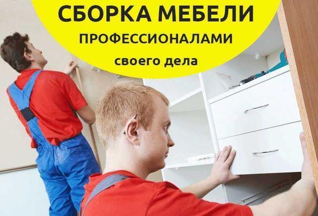 Сборка или разборка мебели во всех районах города