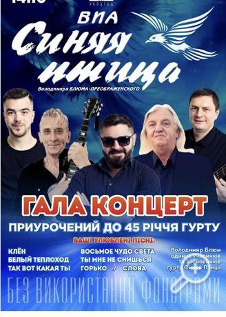 Билеты на концерт Синяя птица на 22.01.2022