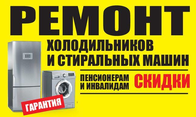 Ремонт стиральных машин, ремонт холодильников, вытяжек, бойлеров