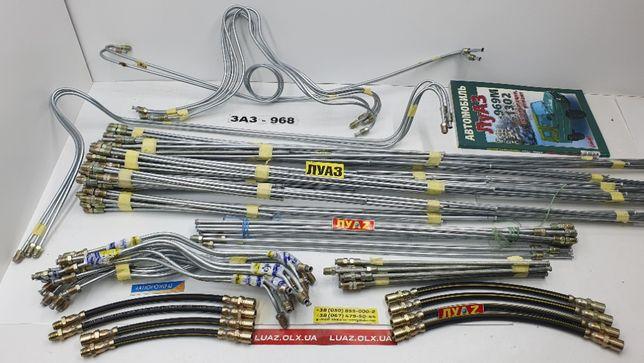 Трубки тормозные ЛУАЗ ЗАЗ 968 шланги планки распорные