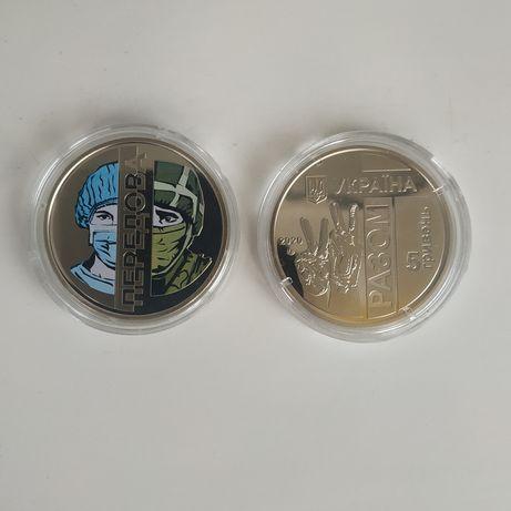 """Монета """"Передова"""""""