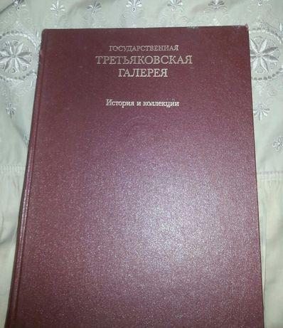 Книга Государственная  Третьяковская галерея.
