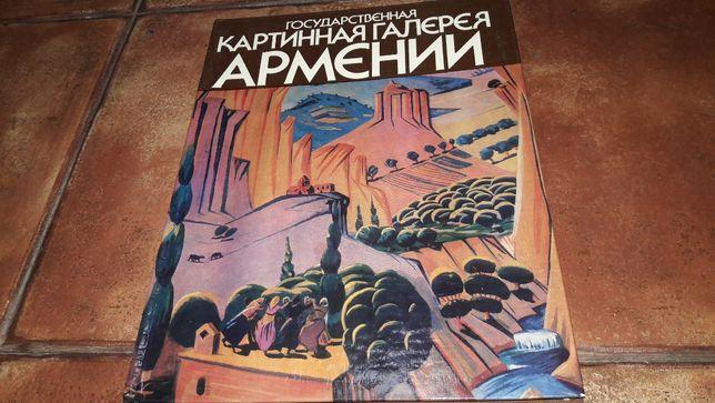 Альбом репродукций Картинная галерея Армении 1986