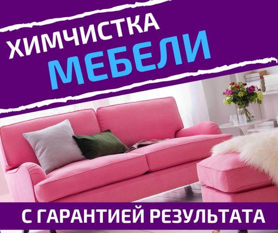 Карантин - время для химчистки мебели. Антивирусная обработка