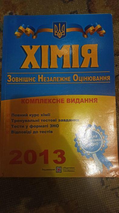 Химия , сборник подготовка к дпа,зно Чернигов - изображение 1