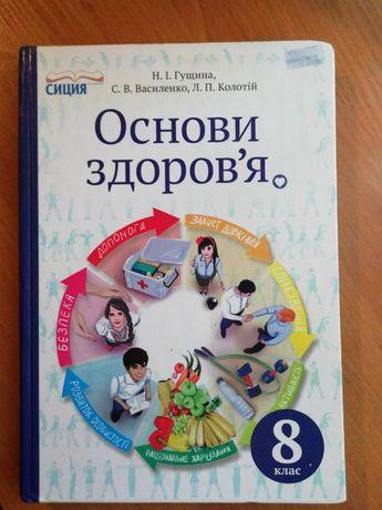 Основи здоров`я 8 клас