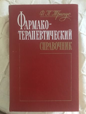 фармако-терапевтический справочник, Тринус
