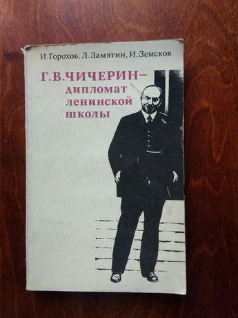 Г. В. Чичерин - дипломат ленинской школы