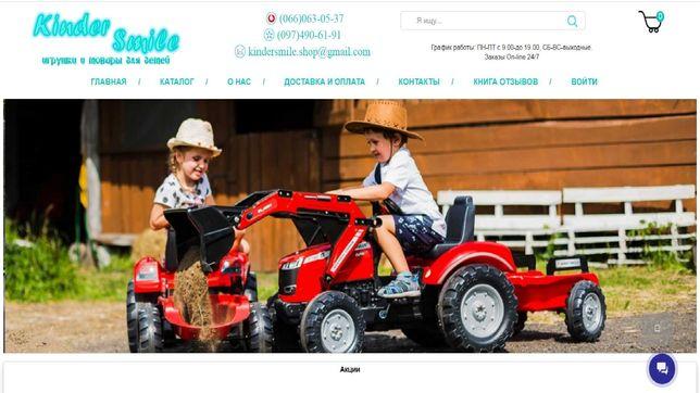 Продам готовый бизнес–доход~20 000 интернет-магазин товаров для детей.