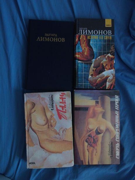 Книги Эдуарда Лимонова