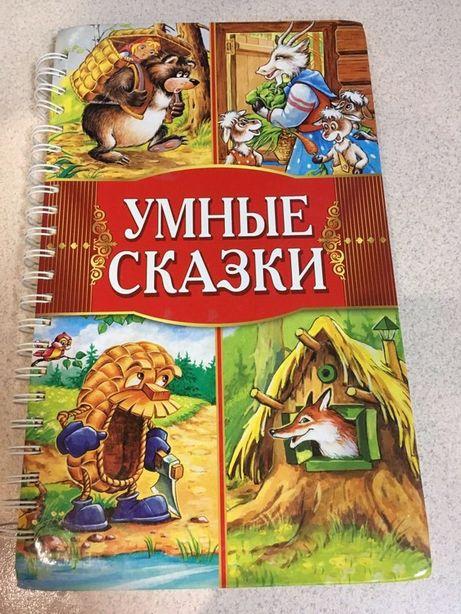 Отдам книгу Умные сказки