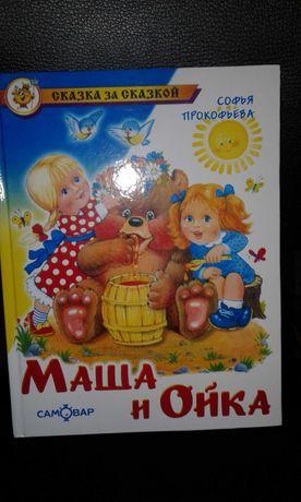 Прокофьева. Маша и Ойка (поучительные сказки для малышей)