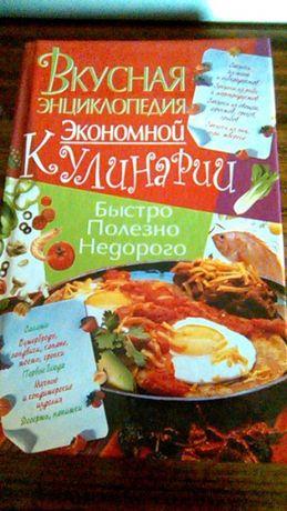 Книга Вкусная энциклопедия экономной кулинарии