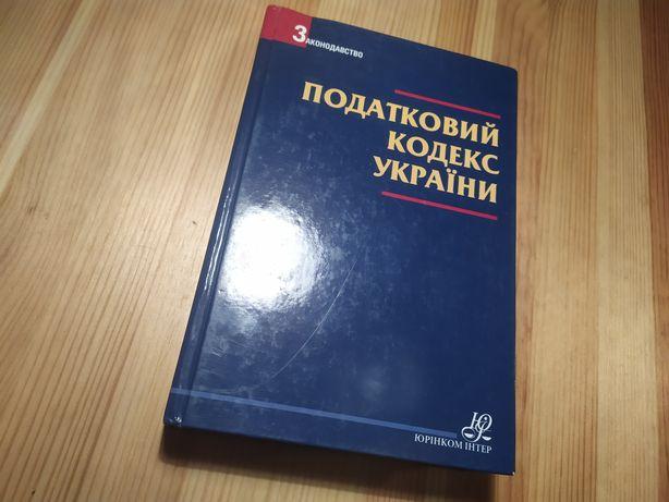 Податковий кодекс України 2012 р.
