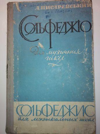 Учебник А. Писаревський Сольфеджіо Сольфеджио  1963 г