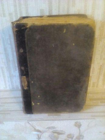 Продам альманах сборник ..житие святых.. с 1902 по1910 года издания