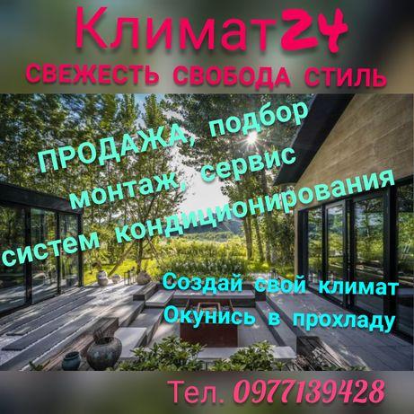 Купить кондиционер Харьков, Кондиционеры Харьков