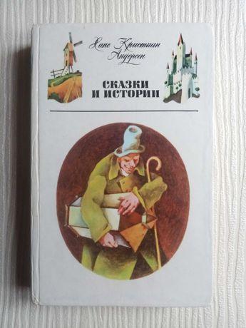 Сказки и истории Г. Х. Андерсен, книга детская