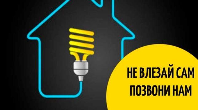 Услуги электрика. Замена проводки. Электрик