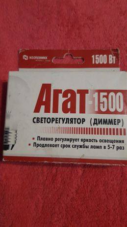 Диммер  (светорегулятор) Агат-К-1500