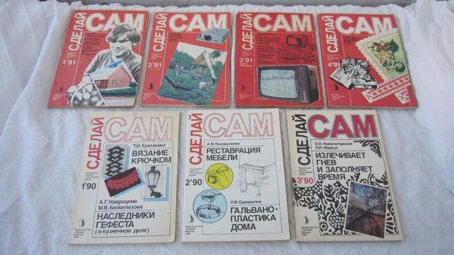 Сделай сам серия 7 шт. книг журналов СССР 1990-1991г.