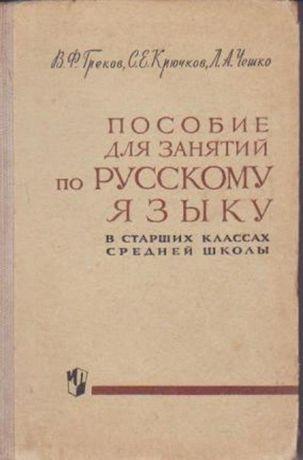 Учебники СССР Пособие для занятий по русскому языку Греков Крючков