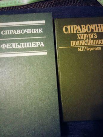 Справочник фельдшера, справочник хирурга