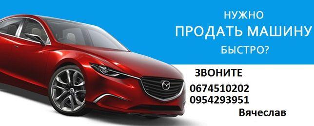 Выкуп автомобилей в Харькове. Выкуп авто после ДТП. Автовыкуп дорого!