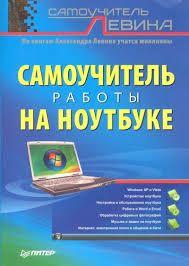 Самоучитель работы на ноутбуке