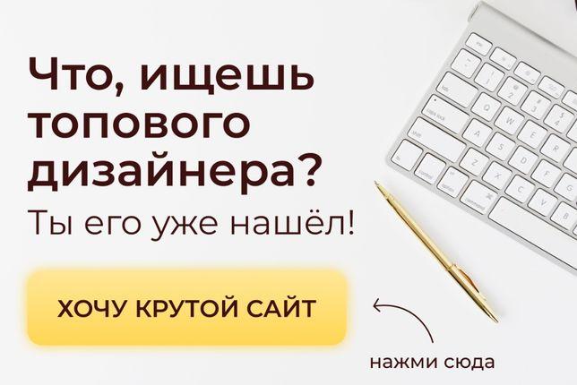 WEB/ВЕБ ДИЗАЙНЕР. Дизайн сайта не дорого, разработка landing page