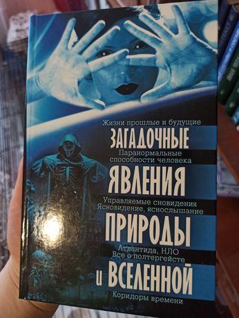 Книга Загадочные явления природы и вселенной мистика