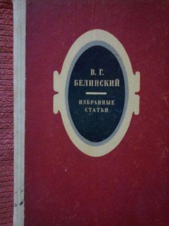 Белинский Виссарион - Избранные статьи