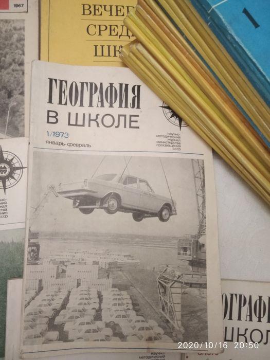 Журнал география в школе СССР Никополь - изображение 1
