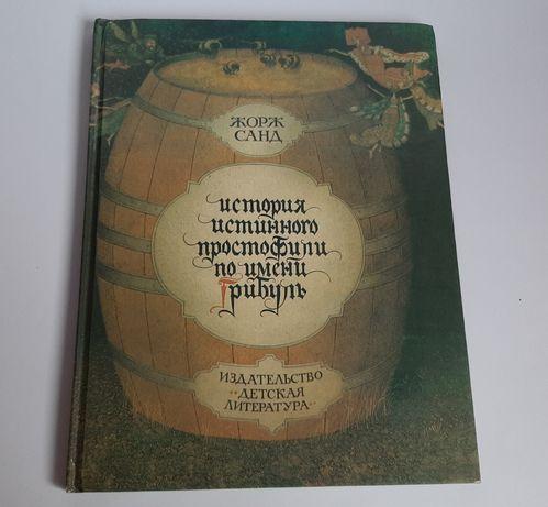Жорж Санд - Грибуль - потрясающая детская книга